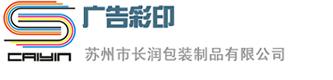 苏州印刷厂苏州印刷公司专业从事苏州彩印杂志印刷厂和苏州不干胶印刷服务